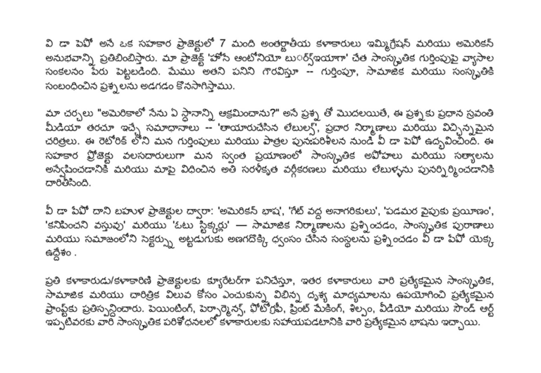 Statement in Telugu